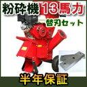 [強力エンジンで破砕力抜群] 13馬力ガソリンエンジン式 粉砕機 替刃セット(ウッドチッパー/ガーデンチッパー/ガーデンシュレッダー/チッパーシュレッダー/粉砕...