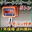 充電式デジタルクレーンスケール5t(5,000kg)デジタルで計量・計測が可能な吊り下げ式吊秤(計量はかり器・計測器・…