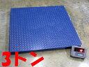 [パレット計量に] 低床 台はかり3トン(3t) デジタル表記の台秤(だいばかり )で防水・防塵仕様の計量スケール台ハカリ型のフレームスケール 計量器(台量り/台計り/) [送料無料/保証付き]