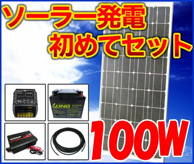 DIY用100wソーラーパネル発電はじめて自作キット太陽光パネル チャージコントローラー、バッテリー インバーター ケーブル付セットで太陽光発電 送料無料・保障付の太陽電池で簡単ソーラー発電セット