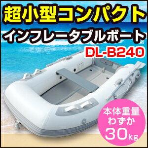 一人 で 持ち運び 可能な 超コンパクト モデル 超小型 インフレータブルボート DL-B240 本体 重量 わずか 30 kg ボート釣り を 始めたい方 にお勧め! ゴムボート 釣り ボート