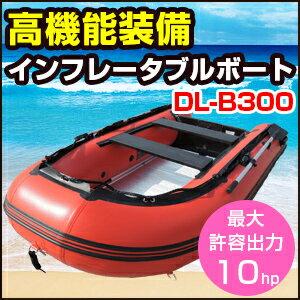 船体 全長3.0m 最大許容出力15hpの 万能 ミドルクラス 高機能装備 モデル インフレータブルボート DL-B300 本格的 な ボート釣り に 最適! 釣り ボート ゴムボート