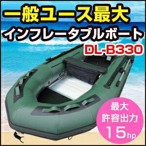船体 全長3.3m 最大許容出力15hpの 免許船検不要の限界最大サイズ インフレータブルボート DL-B330 一般ユース最大 本格的 な ボート釣り に 最適! 釣り ボート ゴムボート