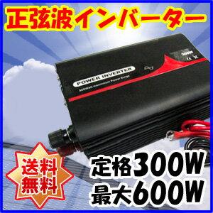 [ソーラーパネル、ソーラー発電、太陽光発電にぴったり!] 正弦波インバーター定格300W(最大600W) DC(直流)12V 50Hz AC(交流)100V 変換機 自家発電に!自作ソーラーに!自動車に! [送料無料・保証付き]