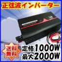 [ソーラーパネル、ソーラー発電、太陽光発電にぴったり!] 正弦波インバーター定格1000W(最大2000W) DC(直流)12V 50Hz AC(交流)100V...