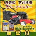 [業務用の芝刈りに]自走式エンジン芝刈り機4馬力(4hp) グリーンマスター(Green master)芝刈機(芝刈/草刈機/草刈り機/刈払機) 4・・・