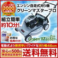 自走式エンジン芝刈り機グリーンマスタープロ