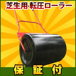 [芝の転圧作業に]芝生用 転圧ローラー(dlr500)芝生の整地や手入れ に(沈圧ローラー/鎮圧ローラー)芝を均す沈圧/鎮圧作業の手入れ機器 の芝生専用 転圧ローラー [保証付き]