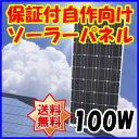 (自作で簡単ソーラー)単結晶太陽光ソーラーパネル100w(12V)DIYで自宅、家庭のベランダに自家発電を設置できる太陽光パネル(太陽パネル・太陽光発電・太陽光...