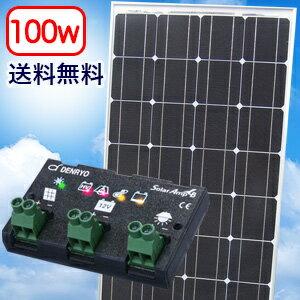 (自作で簡単)単結晶太陽光ソーラーパネル100w(12V)チャージコントローラー12AセットDIYで自宅、家庭のベランダに自家発電を設置できる太陽光パネル(太陽パネル・太陽光発電)!非常用、節電に太陽電池発電(ソーラー発電/ソーラー電池)送料無料 P19May15