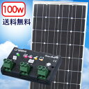(自作で簡単)単結晶太陽光ソーラーパネル100w(12V)チャージコントローラー12AセットDIYで自宅、家庭のベランダに自家発電を設置できる太陽光パネル(太陽...