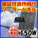 (自作で簡単)単結晶太陽光ソーラーパネル150w(12V)チャージコントローラー20AセットDIYで自宅、家庭のベランダに自家発電を設置できる太陽光パネル(太陽...