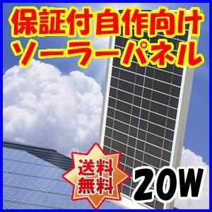 (自作で簡単ソーラー)単結晶太陽光ソーラーパネル20w(12V)DIYで自宅、家庭のベランダに自家発電を設置できる太陽光パネル(太陽パネル・太陽光発電・太陽光電池発電)!非常用、節電に太陽電池発電(ソーラー発電/ソーラー電池)送料無料