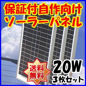 (自作で簡単)単結晶太陽光ソーラーパネル20w(12V)3枚セットDIYで自宅、家庭のベランダに自家発電を設置できる太陽光パネル(太陽パネル・太陽光発電・太陽光電池発電)!非常用、節電に太陽電池発電(ソーラー発電/ソーラー電池)送料無料 P19May15