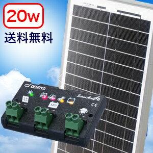 (自作で簡単)単結晶太陽光ソーラーパネル20w(12V)チャージコントローラー12AセットDIYで自宅、家庭のベランダに自家発電を設置できる太陽光パネル(太陽パネル・太陽光発電)!非常用、節電に太陽電池発電(ソーラー発電/ソーラー電池)送料無料 P19May15