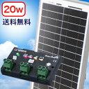 (自作で簡単)単結晶太陽光ソーラーパネル20w(12V)チャージコントローラー12AセットDIYで自宅、家庭のベランダに自家発電を設置できる太陽光パネル(太陽パ...