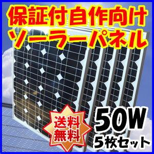 (自作で簡単)単結晶太陽光ソーラーパネル50w(12V)5枚セットDIYで自宅、家庭のベランダに自家発電を設置できる太陽光パネル(太陽パネル・太陽光発電・太陽光電池発電)!非常用、節電に太陽電池発電(ソーラー発電/ソーラー電池)送料無料 P19May15