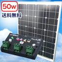 (自作で簡単)単結晶太陽光ソーラーパネル50w(12V)チャージコントローラー12AセットDIYで自宅、家庭のベランダに自家発電を設置できる太陽光パネル(太陽パ...