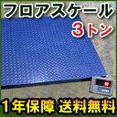 [フレコン、パレットに最適な大型低床フロアスケール]3トン(3t) デジタル表記の台秤(台はかり/秤/量り/計り/ハカリ)[送料無料・保証付き]