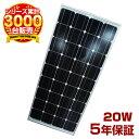 (自作で簡単ソーラー)単結晶太陽光ソーラーパネル20w(12V)DIYで自宅、家庭のベランダに自家発電を設置できる太陽光パ…