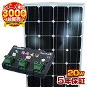 (自作で簡単)単結晶太陽光ソーラーパネル20w(12V)チャージコントローラー10AセットDIYで自宅、家庭のベランダに自家発…