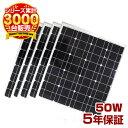 5枚セット(自作で簡単)単結晶太陽光ソーラーパネル50w(12V) DIYで自宅 家庭のベランダに自家発電を設置できる太陽光パ…