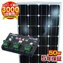 【送料無料】太陽光ソーラーパネル50w チャージコントローラー10Aセット 単結晶 太陽電池発電 ソーラー 発電 ソーラー…