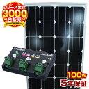 (自作で簡単)単結晶太陽光ソーラーパネル100w(12V)チャージコントローラー10AセットDIYで自宅、家庭のベランダに自家…