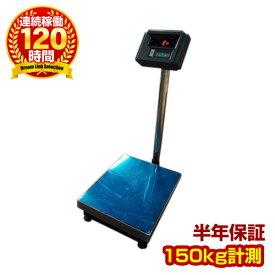 [大型計量もおまかせ!]150キロ(150kg) デジタル表記の台秤(台はかり/秤/量り/計り/ハカリ)[送料無料・保証付き]デジタル P19May15 100kg以上OK 精密計測