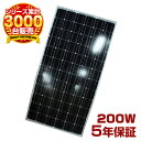【送料無料】ソーラーパネル ソーラー発電 太陽光発電 ソーラー発電機 太陽 発電パネル 発電機 独立発電 家庭用蓄電池…