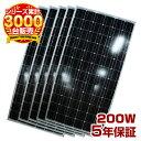 (自作で簡単)単結晶太陽光ソーラーパネル200w(36V)5枚セットDIYで自宅、家庭のベランダに自家発電を設置できる太陽光…