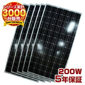 (自作で簡単)単結晶太陽光ソーラーパネル200w(36V)5枚セットDIYで自宅、家庭のベランダに自家発電を設置できる太陽光パネル(太陽パネル・太陽光発電・太陽光電池発電)!非常用、節電に太陽電池発電(ソーラー発電/ソーラー電池)送料無料 P19May15