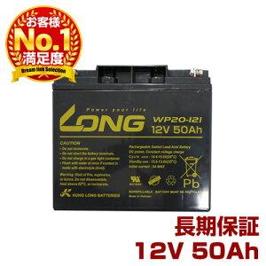 シールドバッテリー 12V50Ah 完全密封型鉛蓄電池