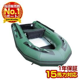 【3年保証あり】インフレータブルボート 船体 全長3.3m 最大許容出力15hpの 免許船検不要の限界最大サイズ DL-B330 一般ユース最大 本格的 ボート釣り 最適 ゴムボート 15馬力