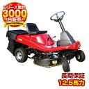 【送料無料】 [プロ仕様の芝刈りに]エンジン式乗用芝刈り機(草刈り機)12.5馬力(グリーンライダー)業務用動力芝刈機(草…