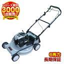 【在庫売り切り価格】業務用 自走 式 エンジン式 芝刈り機 6馬力(6hp) グリーンマスター プロ 自走式 草刈機 草刈り機…
