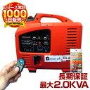 【送料無料】インバーター発電機(業務用/店舗用発電機)2000Va 2kva防音(消音)のポータブル発電機で低振動 レジャー・…