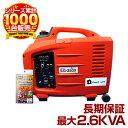 インバーター発電機 (業務用/店舗用発電機)2600Va 2.6kva防音(消音)ポータブル発電機で低振動レジャー アウトドア イ…