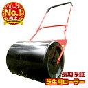 [芝の転圧作業に]芝生用 転圧ローラー(dlr500)芝生の整地や手入れ に(沈圧ローラー/鎮圧ローラー)芝を均す沈圧/鎮圧作…