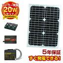 【送料無料】DIY用20wソーラーパネル発電はじめて自作キット太陽光パネル チャージコントローラー、バッテリー イン…