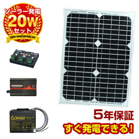 【送料無料】DIY用20wソーラーパネル発電はじめて自作キット太陽光パネル チャージコントローラー、バッテリー インバーター ケーブル付セットで太陽光発電 保障付の太陽電池で簡単ソーラー発電セット
