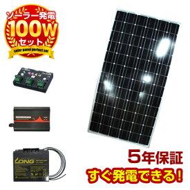 【送料無料】100wソーラーパネル発電はじめて自作キット (太陽光パネルチャージコントローラー、バッテリー インバーター ケーブル付セットで簡単太陽光発電) 送料無料・保障付