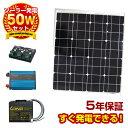 【送料無料】DIY用50wソーラーパネル発電はじめて自作キット太陽光パネル チャージコントローラー、バッテリー イン…