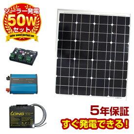 【送料無料】DIY用50wソーラーパネル発電はじめて自作キット太陽光パネル チャージコントローラー、バッテリー インバーター ケーブル付セットで太陽光発電 送料無料・保障付の太陽電池で簡単ソーラー発電セット