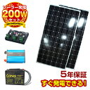 【送料無料】 太陽光 発電 セット ソーラーパネル発電 200w 家庭用 蓄電池 太陽光パネル 太陽発電 太陽電池 ソーラー …