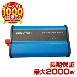 [ソーラーパネル、ソーラー発電、太陽光発電にぴったり!] 正弦波インバーター定格1000W(最大2000W) DC(直流)12V 50Hz AC(交流)100V 自家発電に!自作ソーラーに!自動車に! [送料無料・保証