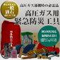 高圧ガス運搬時の必需品神奈川県対応高圧ガス保安法に基づく一般高圧ガス緊急防災工具