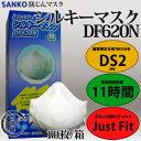 三光化学工業(SANKO) 防じんマスク シルキーマスク DF620N DS2 10枚/箱【あす楽】