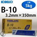 KOBELCO B-10(B10) 3.2mm×350mm 5kg/小箱 神戸製鋼 被覆アーク溶接棒 車両、建築などの一般構造物用 B10 【あす楽】