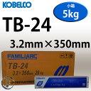 KOBELCO TB-24(TB24) 3.2mm×350mm 5kg/小箱 神戸製鋼 被覆アーク溶接棒 美しい平滑なビートが特徴 【あす楽】